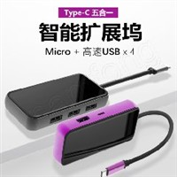 5in1-15 USB C TO MICRO + USB X 4  玻璃镜面HUB扩展坞