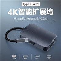 4in1-5 USB C TO PD + VGA + USB +HDMI 铝合金HUB扩展坞
